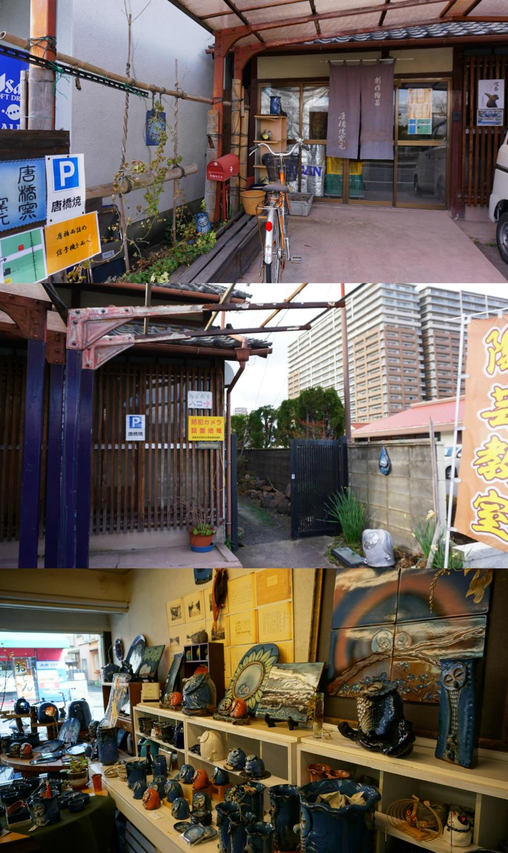 Otsu trip7.jpg